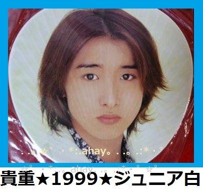 貴重★大野智 1999 ジュニア うちわ★ライブ ツアー グッズ★嵐
