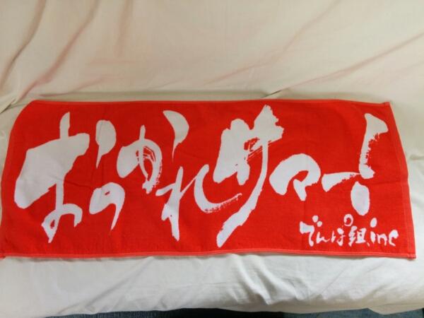 でんぱ組.inc おつかれサマー! 古川未鈴タオル a524 ライブグッズの画像
