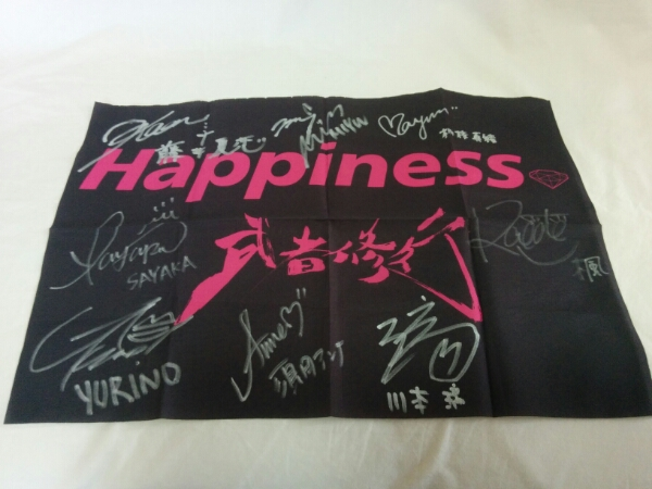 Happiness 武者修行 サイン入り横断幕 E-girls Flower EXILE t47