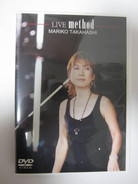 高橋真梨子 DVD「LIVE method」 VIBL168 コンサートグッズの画像