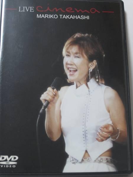 高橋真梨子 DVD「LIVE cinema」VIBL277 コンサートグッズの画像