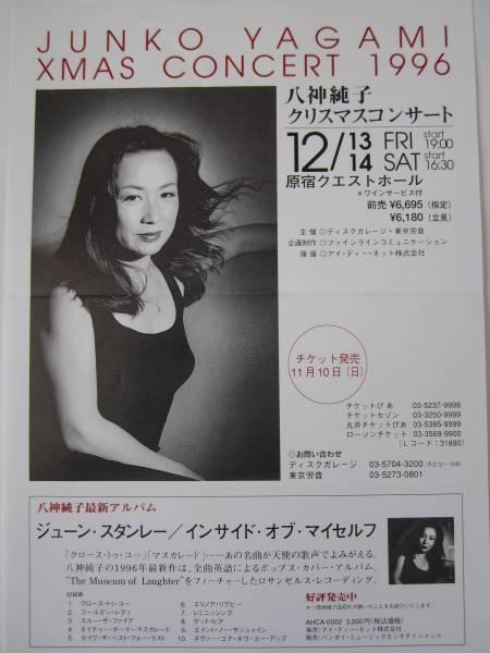 八神純子 チラシ2種/「X'MAS CONCERT1996」「KOBE NIGHT」