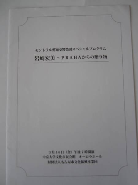 岩崎宏美,セントラル愛知交響楽団/プログラム PRAHAからの贈り物