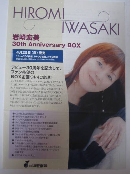 岩崎宏美 チラシ2種「30th Annversary BOX」「Dear FriendsⅡ」