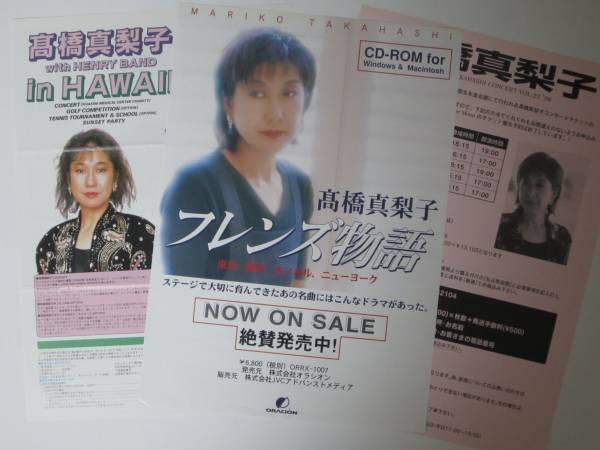 高橋真梨子 チラシ3種「フレンズ物語 「高橋真梨子 in HAWAII」