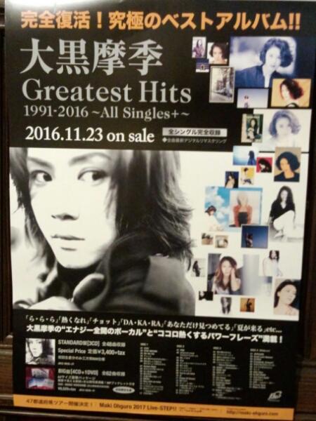 ★大黒摩季「Greatest Hits」告知ポスター