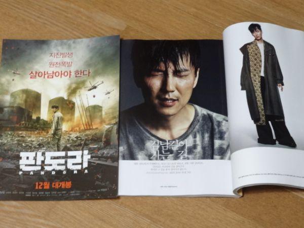 最新◆キム・ナムギル◆韓国雑誌12月号 8P+[パンドラ]映画チラシ