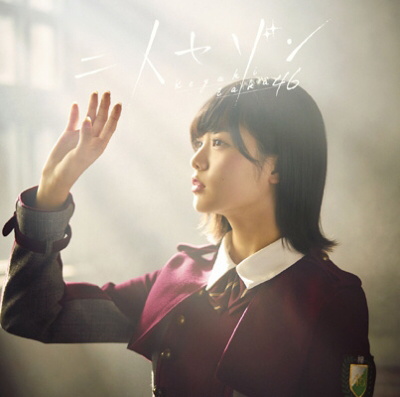 欅坂46 3rd CD 二人セゾン 全国握手会 握手券 応募券 10枚 数9~