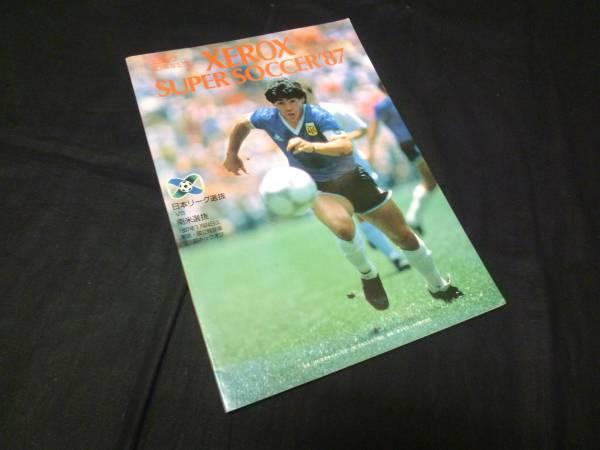 【1987年】ゼロックス スーパーカップ公式プログラム 日本vs南米