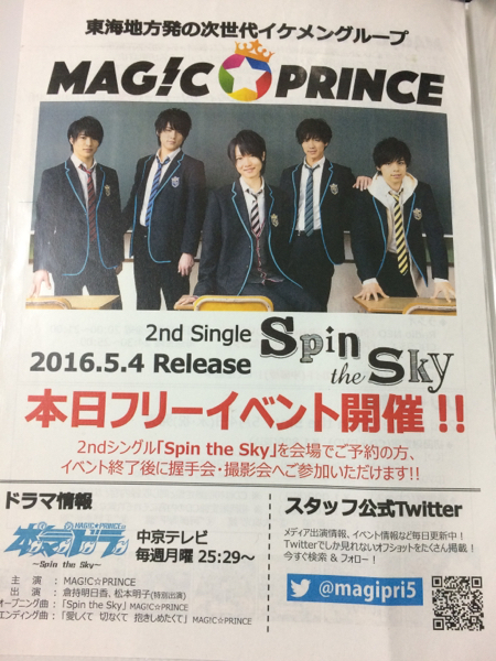 MAG!C☆PRINCE両面フライヤー