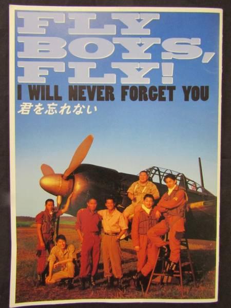 木村拓哉■□■FLY BOYS, FLY!■□■映画パンフレット