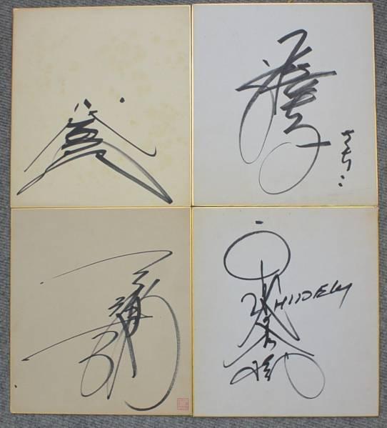 西條秀樹、三浦友和、八代亜紀、小林幸子 自筆サイン色紙 4枚 コンサートグッズの画像