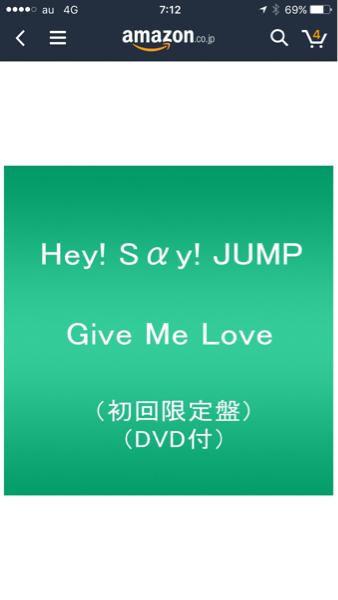 Hey!Say!JUMP 12/14発売 Give Me Love 初回限定盤 CD+DVD コンサートグッズの画像