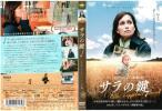 サラの鍵 DVD☆クリスティン・スコット・トーマス, メリュジーヌ・マヤンス, エイダン・クイン  新品トールケースに交換済み