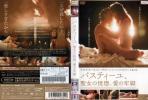 バスティーユ、聖女の恍惚、愛の牢獄 DVD☆アストリッド・ベルジュ=フリスベ, スワン・アルロー  新品ケースに交換済み