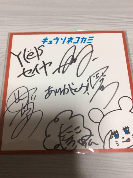 キュウソネコカミ 公式 色紙 直筆サイン ライブグッズの画像