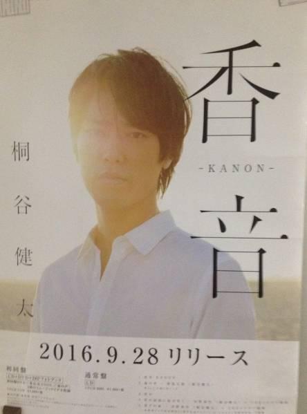 桐谷健太 - 香音-KANON 店頭販促用ポスター 送料無料