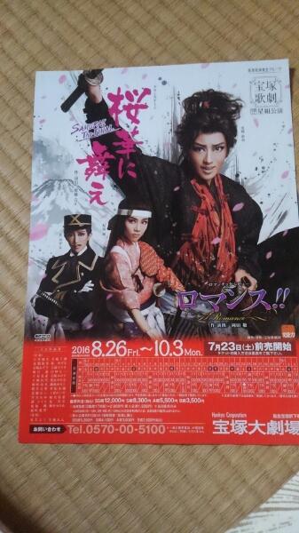 宝塚 星組☆One Voice DVD -DL 特典稽古風景付き☆