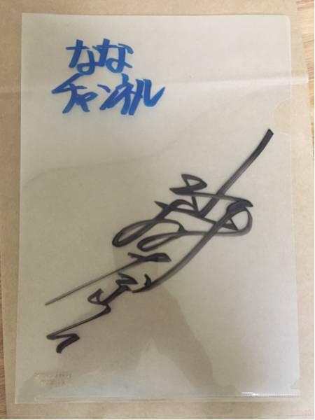 水樹奈々 サイン クリアファイル バジリスク ヒメムラサキ