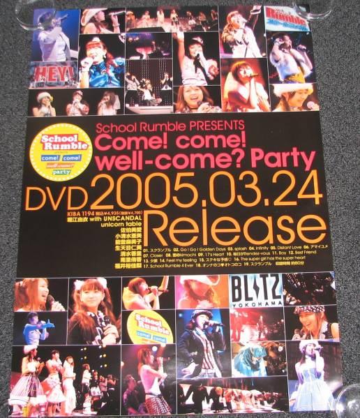 t12 ポスター [スクールランブル]Come! come! well-come? party