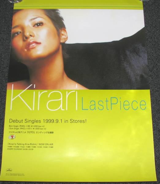t12 告知ポスター Kirari [Last Piece]