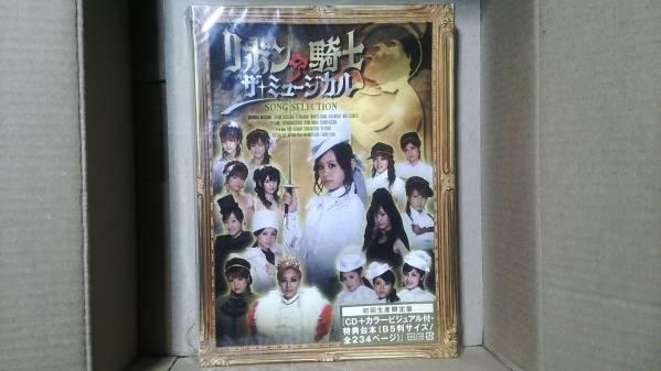リボンの騎士 ザ・ミュージカル ソング・セレクション