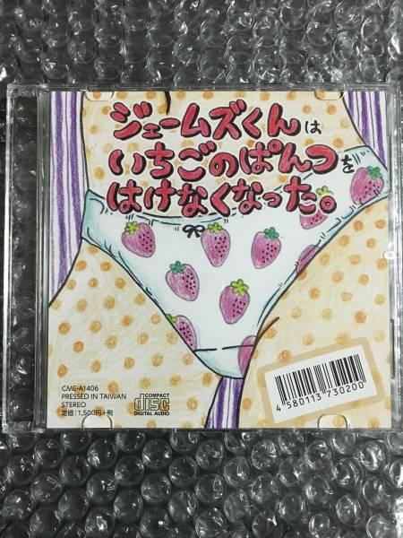 生ハムと焼うどん 3曲収録CD JK ナルシスト症候群 ツイテール