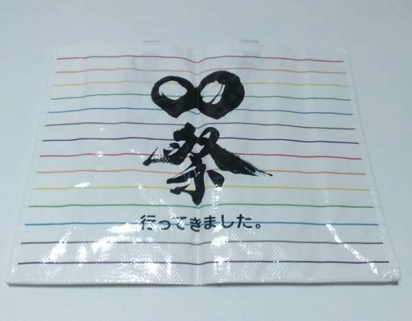 関ジャニ∞ ∞祭 ショッピング バッグ 【新品未使用】