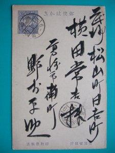 分銅銘有 明治45年年賀状 高崎 日吉町 資料 エンタイヤ葉書_画像1