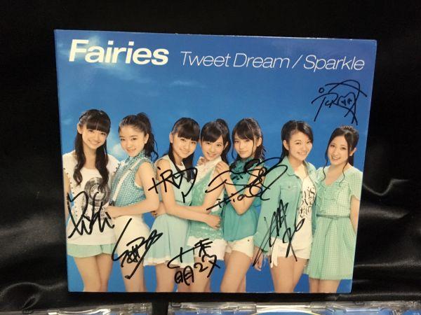 フェアリーズ 直筆サイン入 Tweet Dream/Sparkle CDBOX Fairies ライブグッズの画像
