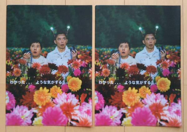 新品未使用☆レア?!爆笑問題のクリアファイル2枚セット(NHK
