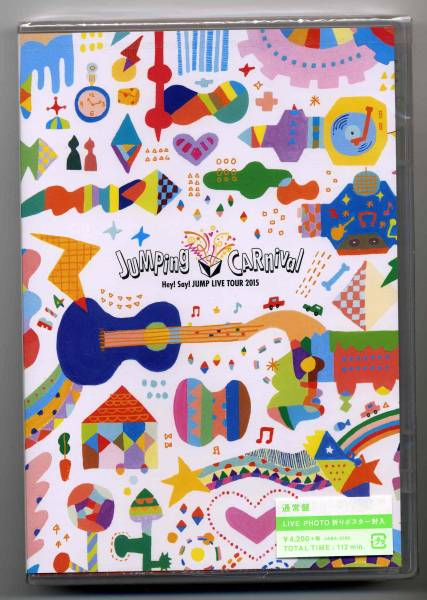 Hey!Say!JUMP DVD『LIVE TOUR 2015 JUMPing CARnival通常盤 新品 コンサートグッズの画像