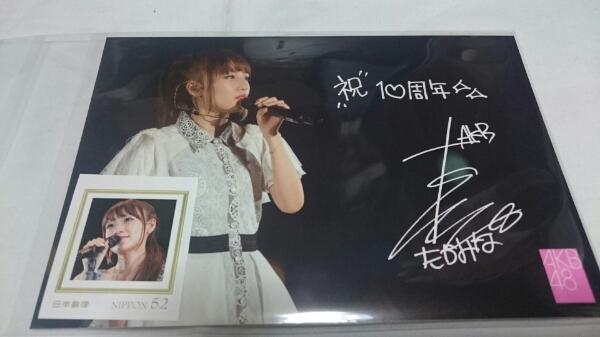 「AKB48 10th Anniversary 切手 ポストカード 高橋みなみ」バラ ライブ・総選挙グッズの画像