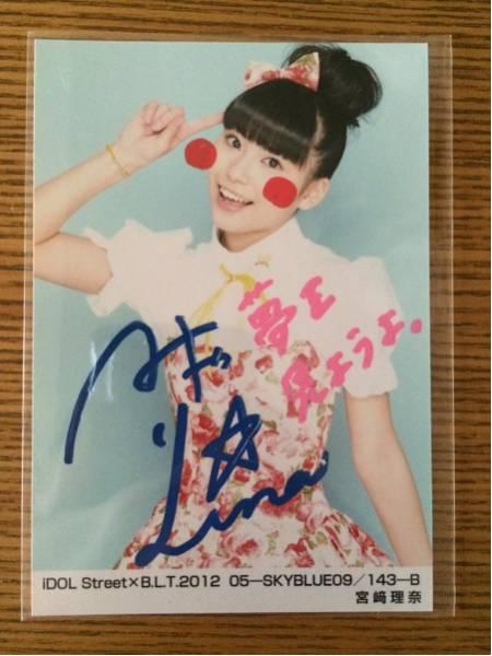 SUPER☆GiRLS 直筆サイン入り生写真 宮崎理奈 B.L.T. 2012-05B