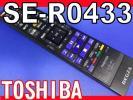 T16 SE-R0433 東芝 レコーダー用リモコン DBR-M490用 新品 即決 送料込み 月〜土は当日発送可(条件は説明文必読)