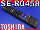 T19 SE-R0458 東芝レコーダー DBR-T550/DBR-T560/DBR-M590用リモコン 新品送料込み 月〜土は当日発送可(条件は説明文必読)