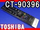 T82 CT-90396東芝TV 47ZT3/42ZT3用リモコン 送料込み