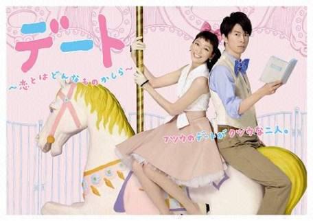 デート~恋とはどんなものかしら~ DVDBOX 長谷川博己 中島裕翔