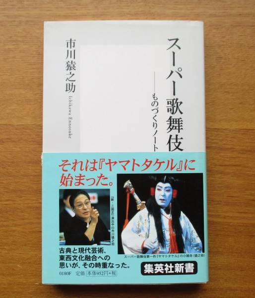 市川猿之助 「スーパー歌舞伎 ものづくりノート」