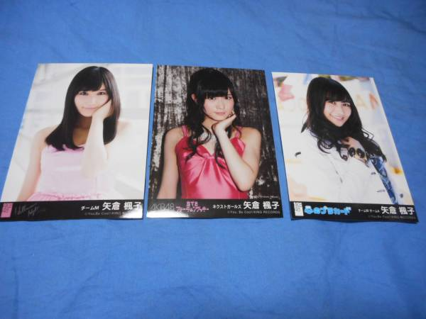 NMB48  矢倉楓子       3枚セット