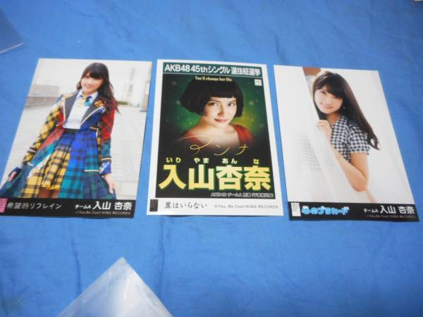 AKB48  入山杏奈       3枚セット