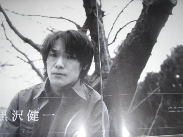 黒沢健一(エルアール/MOTORWORKS)  切り抜きファイル入93P