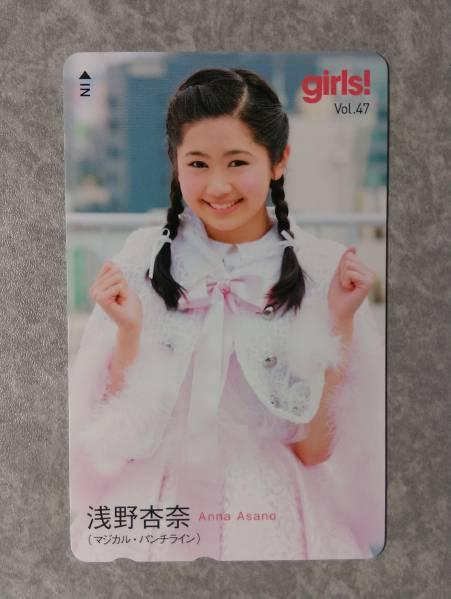 ◆マジカルパンチライン浅野杏奈テレホンカード グッズの画像