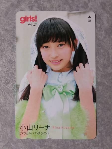 ◆マジカルパンチライン小山リーナ/テレホンカード グッズの画像