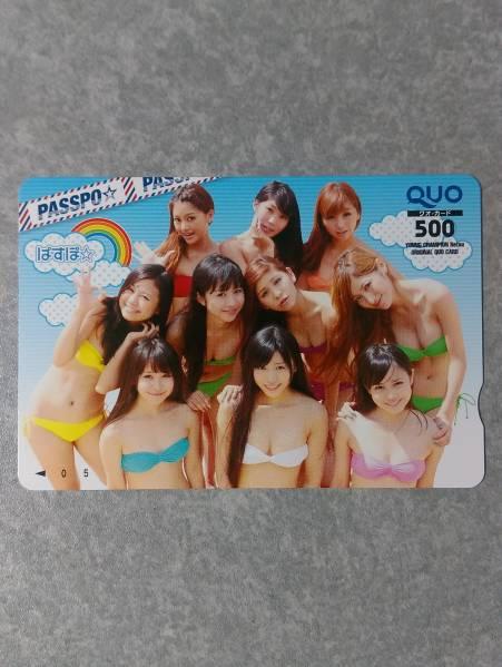 【一押しアイテム】ぱすぽ☆(PASSPO☆)QUOカード ライブグッズの画像