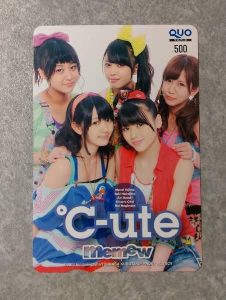 ◆℃-ute(きゅーと・キュート)QUOカード