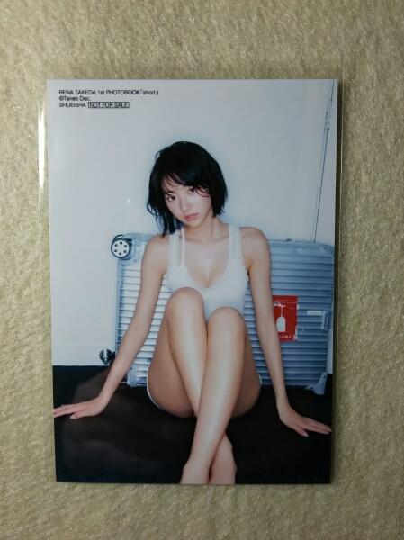 ☆美脚がたまらん武田玲奈/1st写真集short特典生写真