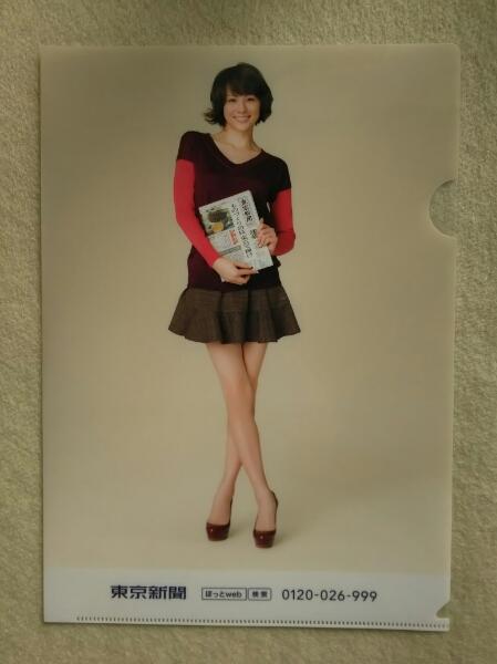 美脚ミニスカートの米倉涼子/東京新聞/A4クリアファイル/非売品