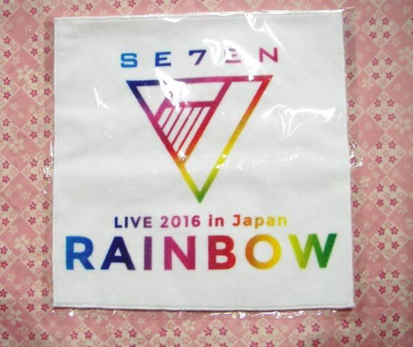 新品☆SE7EN セブン live 2016 in JAPAN RAINBOW グッズ タオル ライブグッズの画像