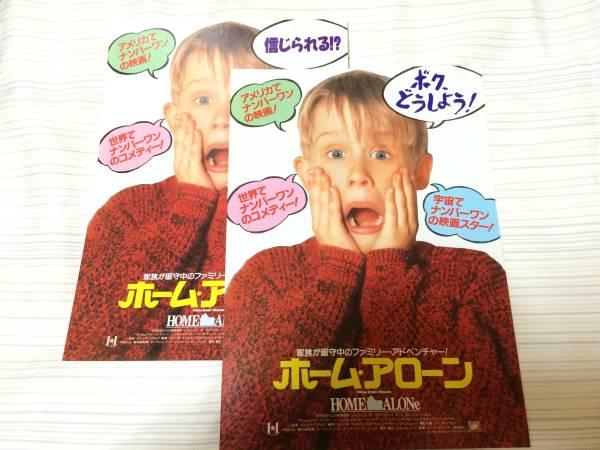 ☆ホーム・アローン 2種台詞記載違い 映画チラシ_画像1